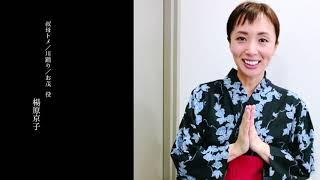 明治座11月公演「京の螢火」で叔母トメを演じる 楊原京子さんをご紹介し...