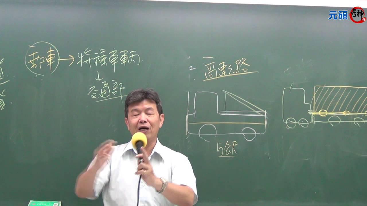 交通安全常識(張碩)【考神網】 - YouTube