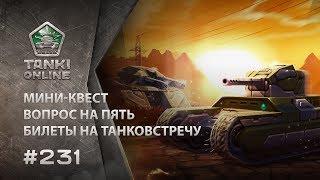 ТАНКИ ОНЛАЙН Видеоблог №231