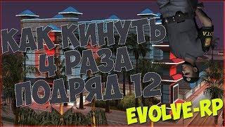 В КАЗИНО С 2КК ИЛИ КАК КИНУТЬ 4 РАЗА ПОДРЯД 12 - EVOLVE-RP 02