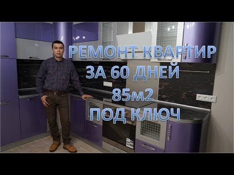 """РЕМОНТ КВАРТИР 85м2 ЗА 60 ДНЕЙ """"Ремонт/отделка квартиры под ключ в СПБ"""""""
