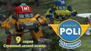 Робокар Поли - Рой и пожарная безопасность - Страшный лесной пожар (серия 9)