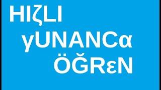 Hızlı Yunanca 36. Ders Alıştırma
