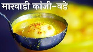राजस्थाने में होली के बाद इस तरह के स्वादिष्ट कांजी वडे बनाए जाते हैं | Kanji Vada Recipe