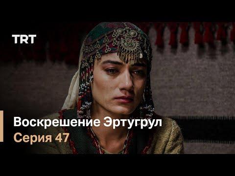 Воскрешение Эртугрул Сезон 1 Серия 47