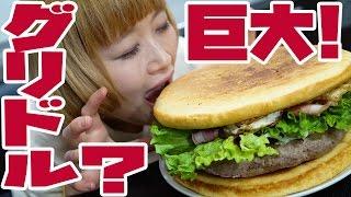 【BIG EATER】Super Size McGriddles!? cooked  EX Large Pancake Sandwich【MUKBANG】【RussianSato】