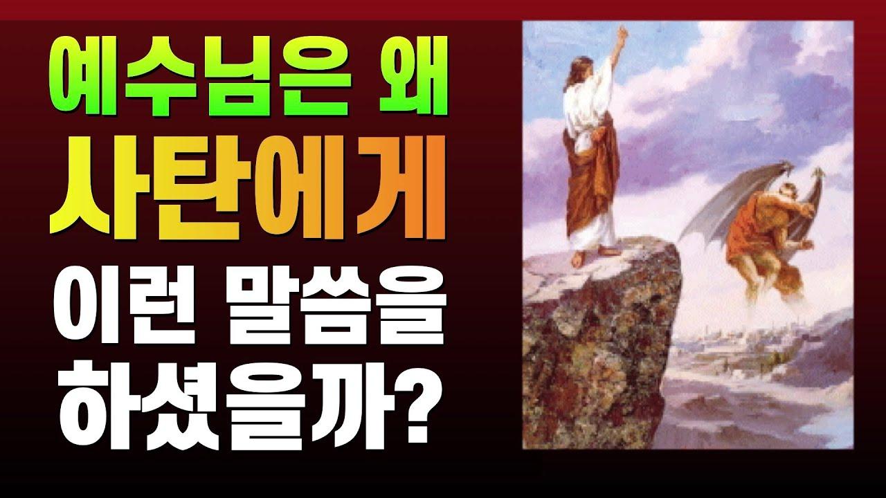 예수님은 왜 사탄에게 이런 말씀을 하셨을까?