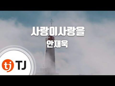 [TJ노래방] 사랑이사랑을 - 안재욱 ( Ahn Jae Wook) / TJ Karaoke