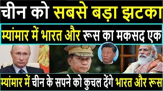 Download India and Russia will crush China's dream in Myanmar
