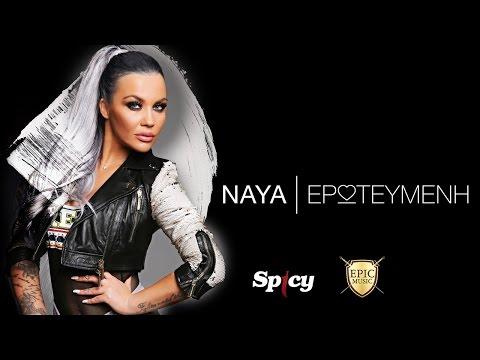 Naya - Ερωτευμένη | Erotevmeni - Official Lyric Video