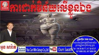Self discipline | Ourn Sarath