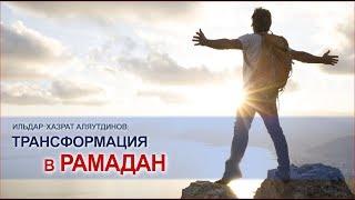 """Ильдар-хазрат Аляутдинов """"ТРАНСФОРМАЦИЯ в РАМАДАН"""""""