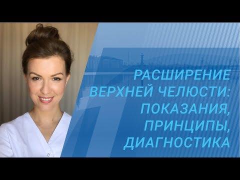 Наталья Малахова - РАСШИРЕНИЕ ВЕРХНЕЙ ЧЕЛЮСТИ: ПОКАЗАНИЯ, ПРИНЦИПЫ, ДИАГНОСТИКА (ЧАСТЬ 1)