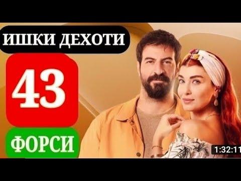 ИШКИ ДЕХОТИ КИСМИ 43 FULL HD | БО ЗАБОНИ ТОЧИКИ (ФОРСИ)