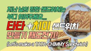 그제 망쳤던 타타 치미 샌드위치 만들기를 재도전 해봤습…