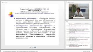 (ИО-22) 26.04.16 Внедрение ФГОС НОО обучающихся с ОВЗ (Кутепова) 92 мин