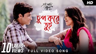 Chup Kore Tui (Ei Ami Renu) Monali Thakur, Ash King Mp3 Song Download