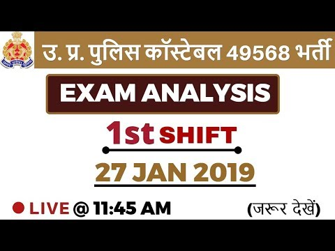 UP Police Constable Exam Analysis 1st Shift | 27 Jan 2019 | Examपुर By Vivek Sir