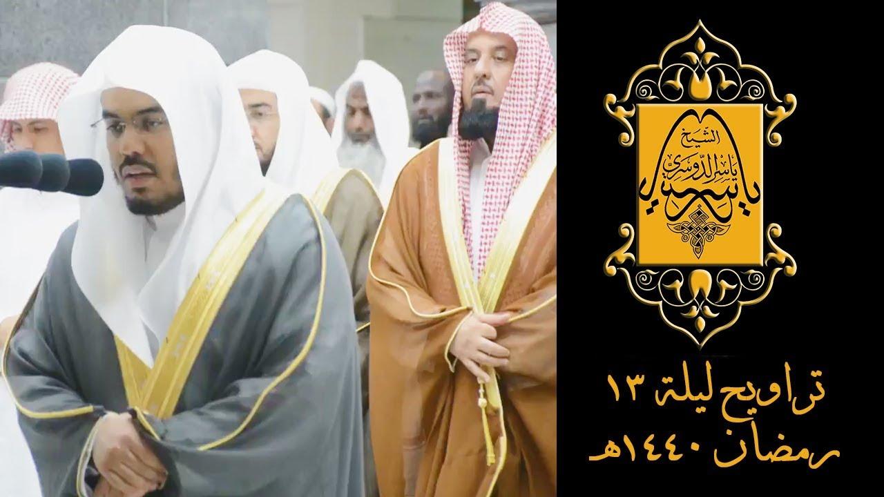 مسترسلة جميلة صلاة التراويح كاملة للشيخ د. ياسر الدوسري ليلة 13 رمضان 1440هـ 18-5-2019