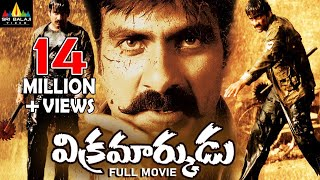 Vikramarkudu Telugu Full Movie | Ravi Teja, Anushka, SS Rajamouli | Sri Balaji Video