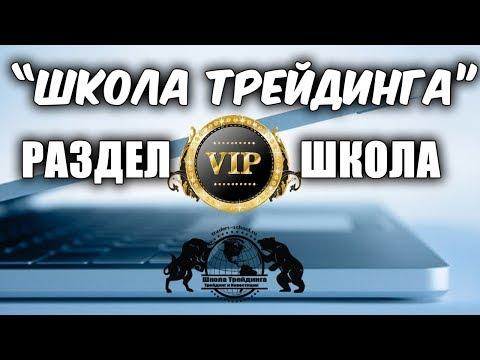 Школа Трейдинга - Раздел VIP школа!!!