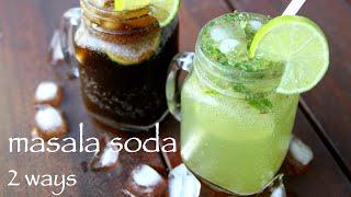 masala soda recipe | masala nimbu soda | मसाला सोडा रेसिपी | masala coke recipe