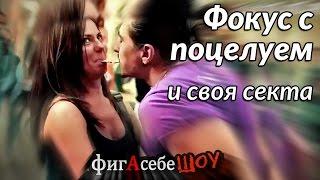 Фокусы с пальцами или как целоваться - ФигАсебеШОУ #1