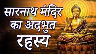 सारनाथ मंदिर का अदभुत रहस्य   Sarnath Temple - Indian Rituals