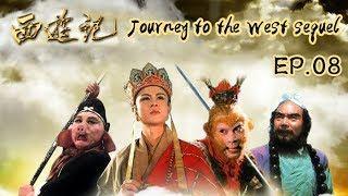 Journey to the West sequel ep.08《西游记续集》 第8集 祈雨凤仙郡(主演:六小龄童、迟重瑞) | CCTV电视剧