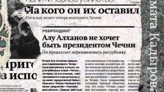 ПЕРВЫЕ ПОЛОСЫ - Гибель Ахмата Кадырова