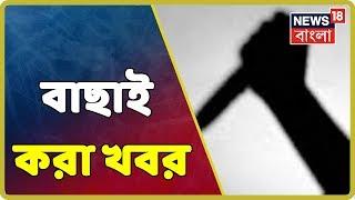 Breaking News: কাল Kashmir সফরে Rahul Gandhi, আরও ৭ সংসদ