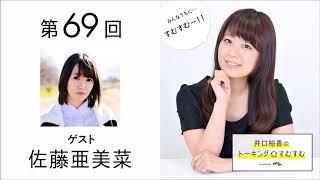 【公式】第69回『井口裕香のトーキングすむすむ』 ゲスト:佐藤亜美菜