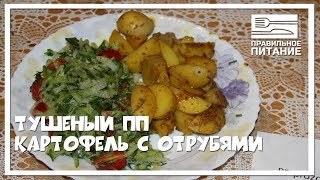 Тушеный пп картофель с отрубями  - ПП РЕЦЕПТЫ: pp-prozozh.ru