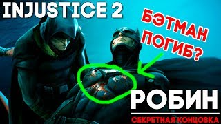 Injustice 2 Robin Робин - СЕКРЕТНАЯ КОНЦОВКА  Injustice 2  ПАСХАЛКА