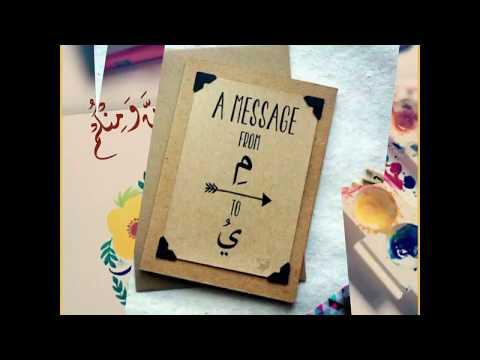 Eid Mubarak , Taqaballahu Minna Wa Minkum , تقبل الله منا ومنكم