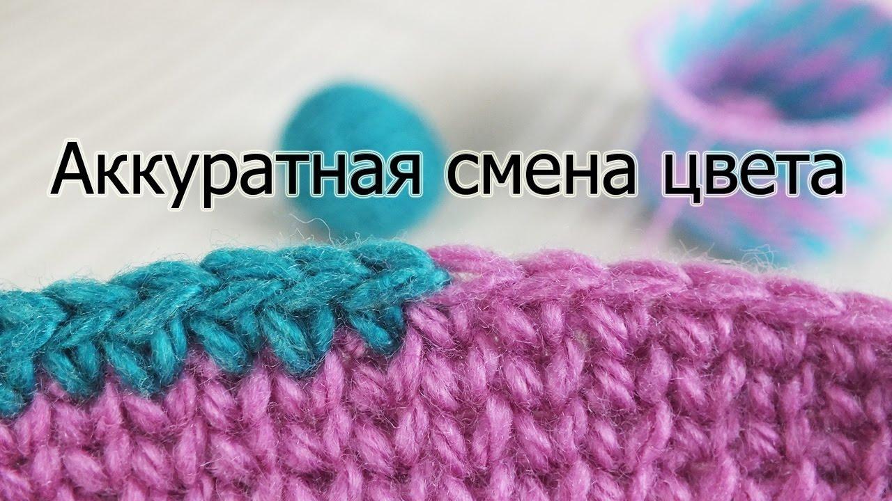 аккуратная смена цвета при вязании крючком два цвета в полотне