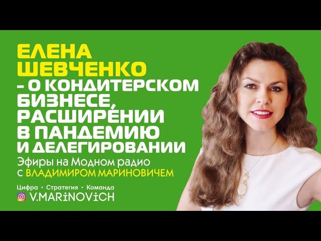 Елена Шевченко -о кондитерском бизнесе, расширении в пандемию и делегировании |Эфиры на Модном Радио