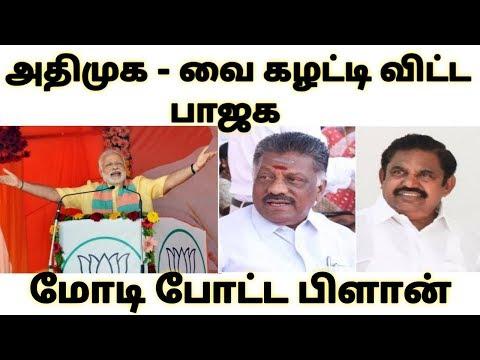 அதிமுக - வை கழட்டிவிட்ட பாஜக மோடி போட்ட பிளான் | Karunanidhi | Stalin | BJP