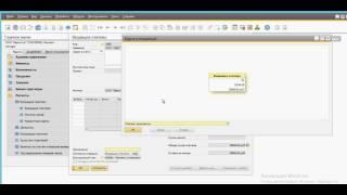 Урок 5. SAP Buisness one: Платежи и выверка