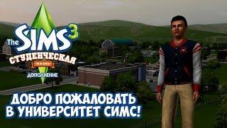 The Sims 3 University Life #01 (Добро Пожаловать В Университет Симс)