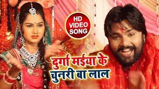 #Samar_Singh का Devi Geet - दुर्गा मईया के चुनरिया बा लाल - Bhojpuri Navratri Songs 2018