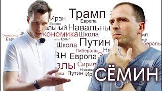 Константин Сёмин: третья мировая, либеральное правительство и Навальный