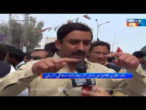 DADU SOTS  - Package - Sindh TV News