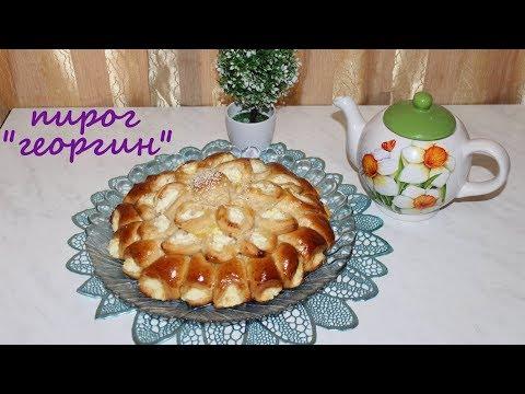 "Пирог ""Георгин"". Вкусно и красиво."