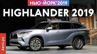 НОВЫЙ HIGHLANDER 2019: самая семейная Тойота, которая стала ещё роскошнее