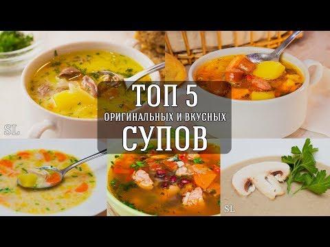 Топ 5 Вкусных и Оригинальных Рецептов Супа.