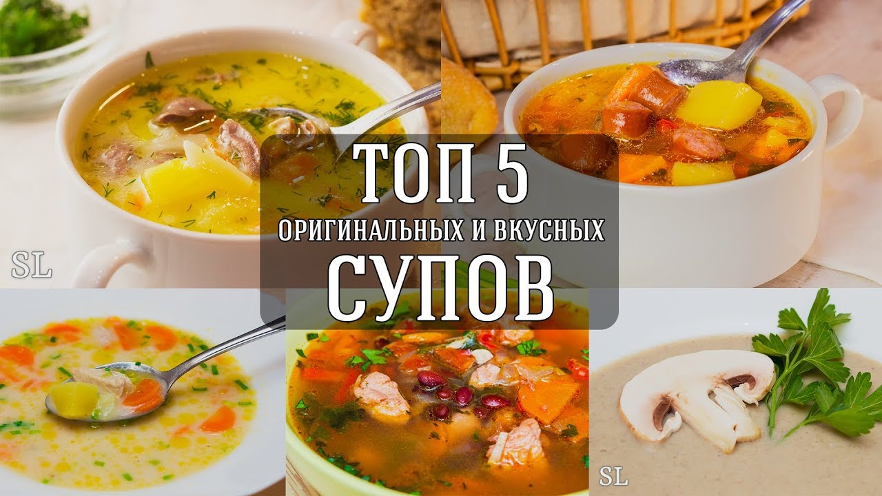 рецепты простых, вкусных и оригинальных супов.