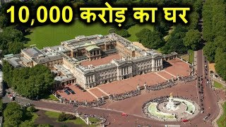 दुनिया के 10 सबसे महंगे घर | 10 Most Incredible and Expensive Houses In The World Hindi