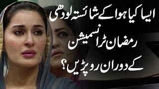 Aisa Kia Hua Kay Shaista Lodhi Ramzan Transmission Kay Doran Ro Pari | Video Dekhaein - Aplus