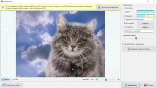 Как изменить фон на фото за несколько минут(Из видео вы узнаете о том, как изменить фон на фото в редакторе «Домашняя Фотостудия» — http://foto-editor.su/kak-izmenit-fon..., 2016-08-15T12:50:19.000Z)